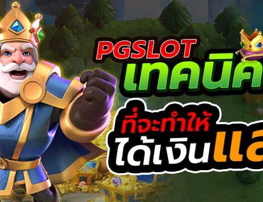 PGSLOT เทคนิคดีๆ ที่จะทำให้ได้เงินแสน