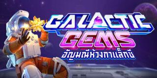 แนะนำเกมสล็อต Galactic Gems