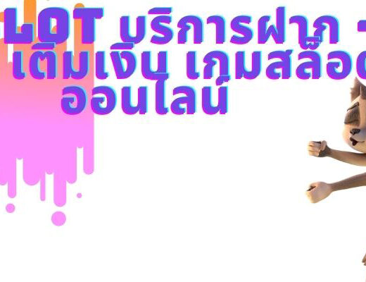 PGSLOT-บริการฝาก–ถอน-เติมเงิน-เกมสล็อตออนไลน์