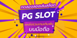 ทดลองลองเล่นสล็อต PG SLOT แหล่งรวมเกมเดิมพันบนมือถือ