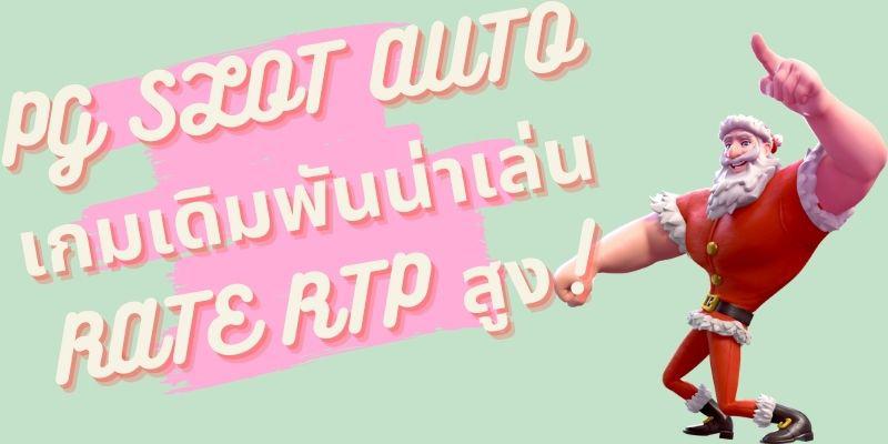 PG SLOT AUTO เกมเดิมพันน่าเล่น RATE RTP สูง!